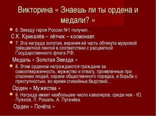 Викторина « Знаешь ли ты ордена и медали? » 6. Звезду героя России №1 получил