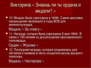 Викторина « Знаешь ли ты ордена и медали? » 10. Медаль была учреждена в 1938г
