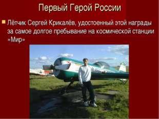 Первый Герой России Лётчик Сергей Крикалёв, удостоенный этой награды за самое