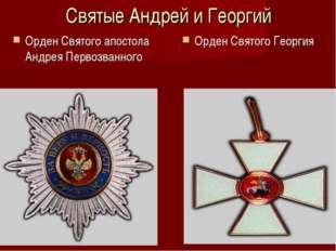 Святые Андрей и Георгий Орден Святого апостола Андрея Первозванного Орден Свя