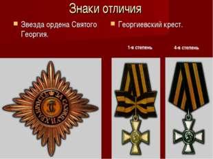 Знаки отличия Звезда ордена Святого Георгия. Георгиевский крест. 1-я степень