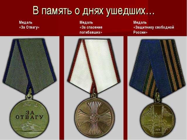 В память о днях ушедших… Медаль «За Отвагу» Медаль «За спасение погибавших» М...