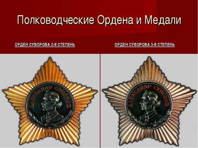 Полководческие Ордена и Медали ОРДЕН СУВОРОВА 2-Я СТЕПЕНЬ ОРДЕН СУВОРОВА 3-Я...