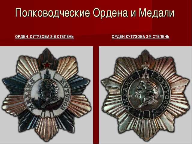 Полководческие Ордена и Медали ОРДЕН КУТУЗОВА 2-Я СТЕПЕНЬ ОРДЕН КУТУЗОВА 3-Я...