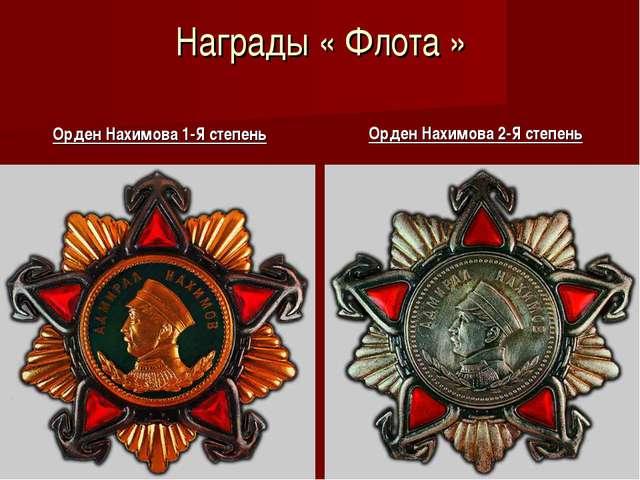 Награды « Флота » Орден Нахимова 1-Я степень Орден Нахимова 2-Я степень