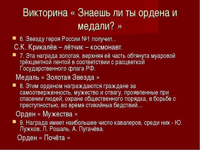 Викторина « Знаешь ли ты ордена и медали? » 6. Звезду героя России №1 получил...