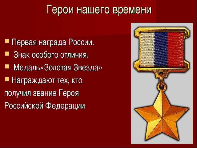 Герои нашего времени Первая награда России. Знак особого отличия. Медаль»Золо...