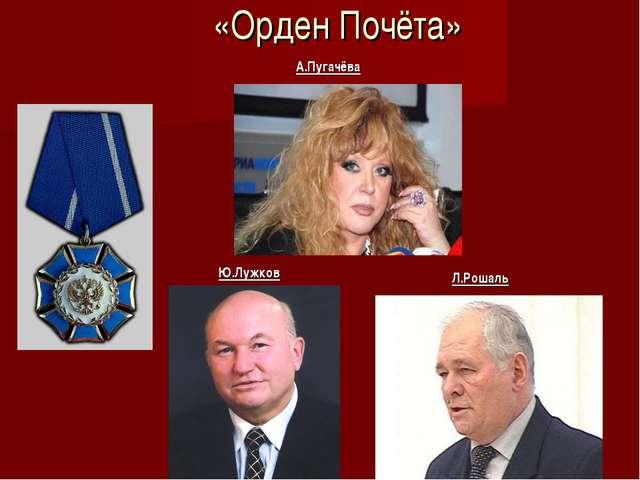 «Орден Почёта» А.Пугачёва Л.Рошаль Ю.Лужков