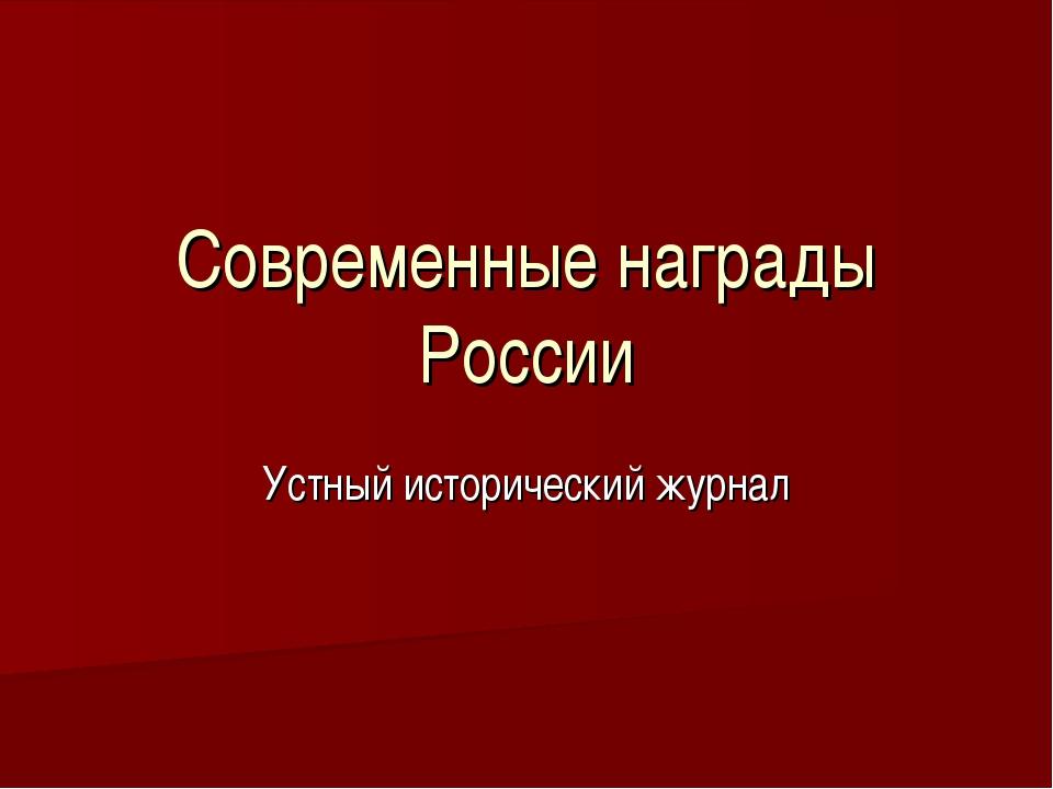 Современные награды России Устный исторический журнал