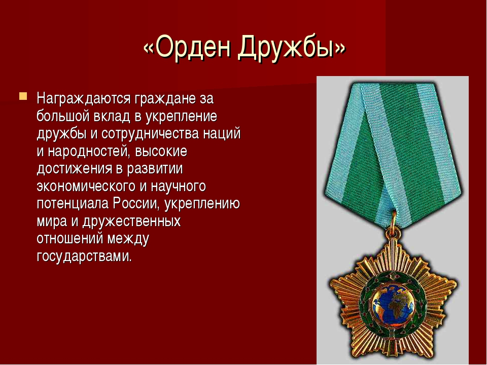 «Орден Дружбы» Награждаются граждане за большой вклад в укрепление дружбы и с...
