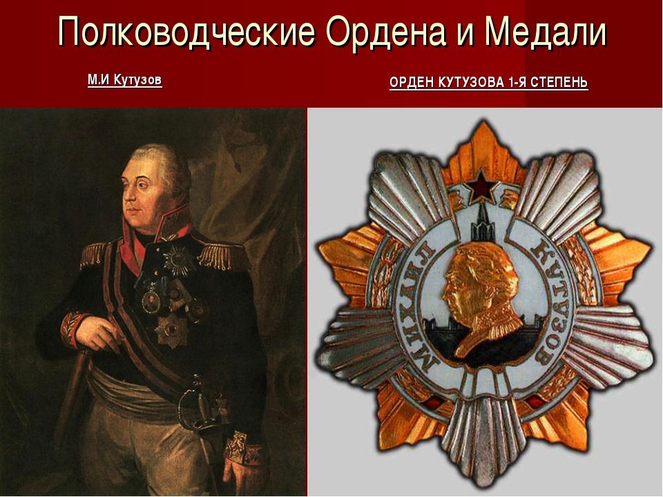 Полководческие Ордена и Медали М.И Кутузов ОРДЕН КУТУЗОВА 1-Я СТЕПЕНЬ