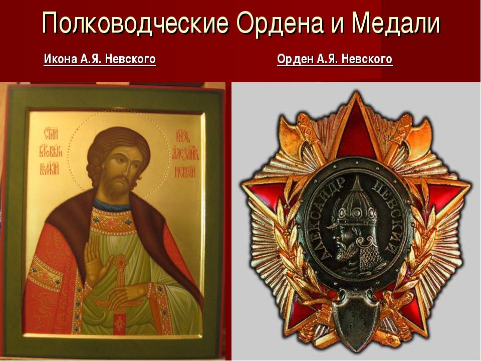 Полководческие Ордена и Медали Икона А.Я. Невского Орден А.Я. Невского