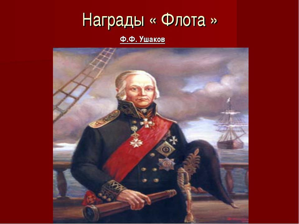 Награды « Флота » Ф.Ф. Ушаков