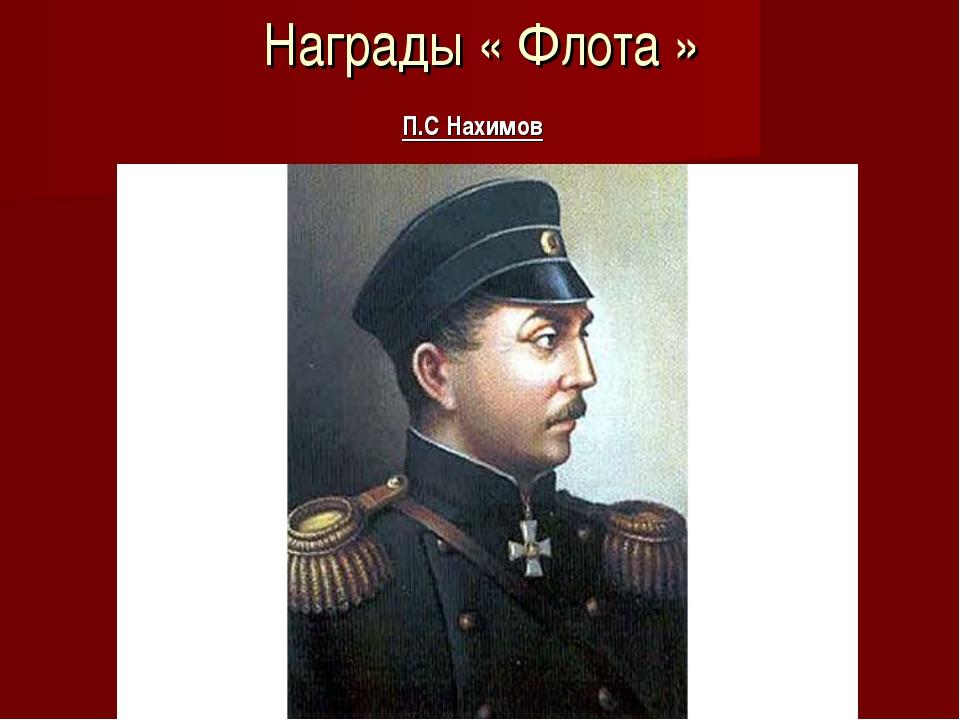 Награды « Флота » П.С Нахимов