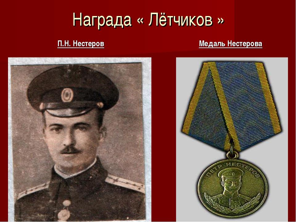 Награда « Лётчиков » П.Н. Нестеров Медаль Нестерова