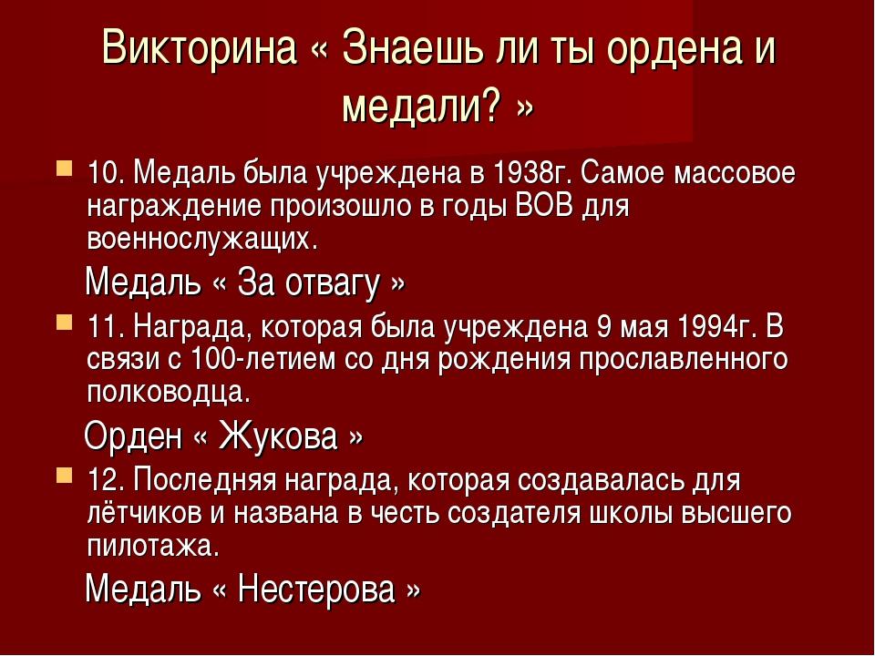 Викторина « Знаешь ли ты ордена и медали? » 10. Медаль была учреждена в 1938г...