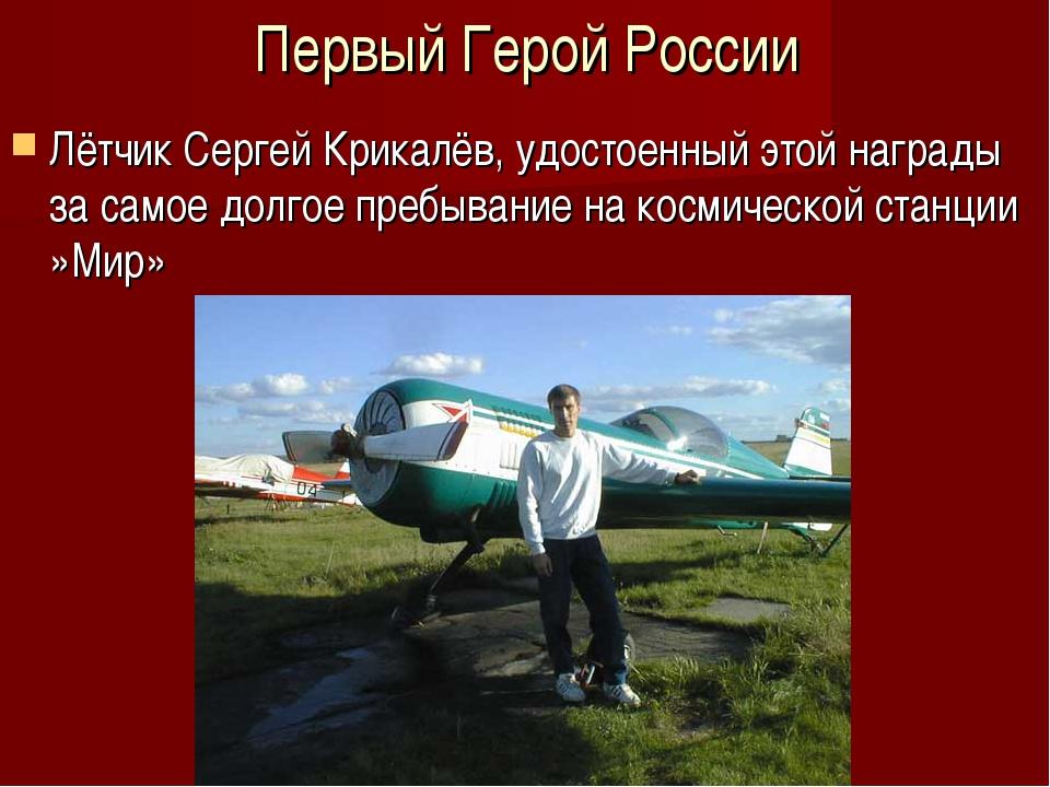 Первый Герой России Лётчик Сергей Крикалёв, удостоенный этой награды за самое...