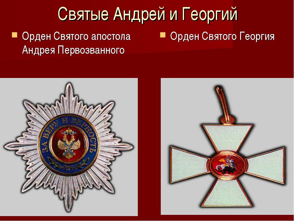 Святые Андрей и Георгий Орден Святого апостола Андрея Первозванного Орден Свя...