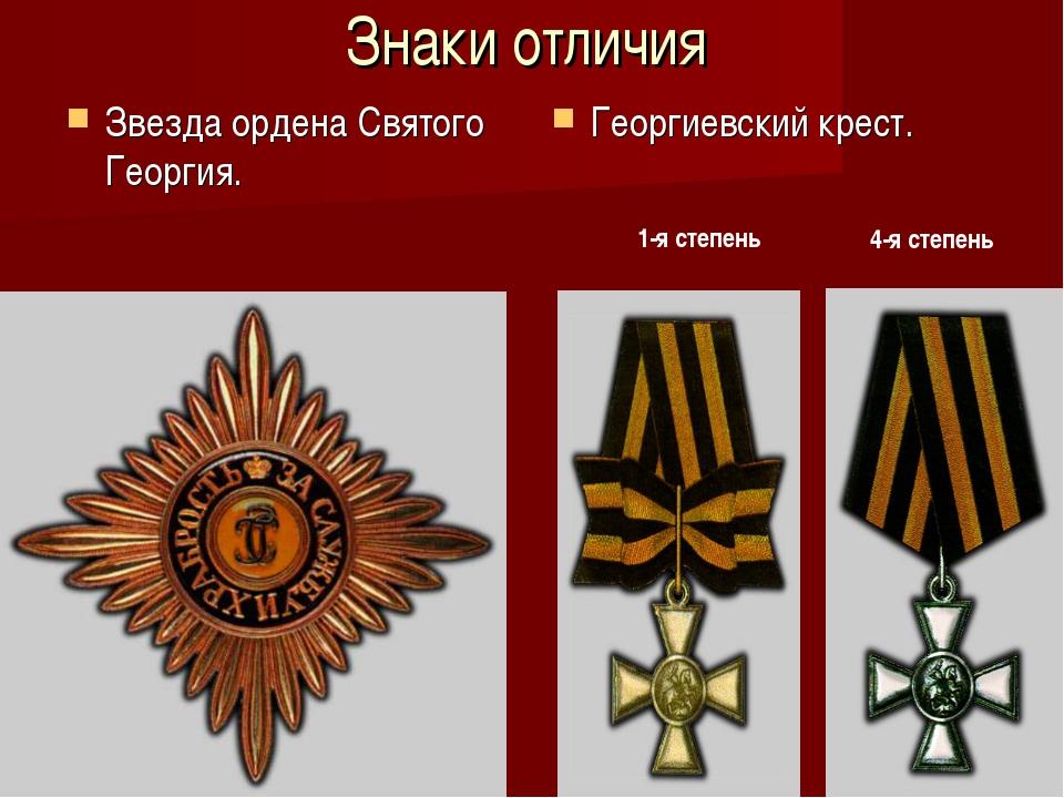 Знаки отличия Звезда ордена Святого Георгия. Георгиевский крест. 1-я степень...