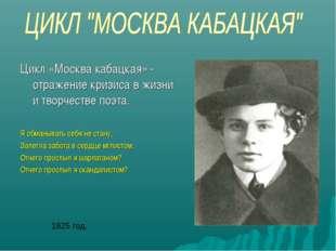 Цикл «Москва кабацкая» - отражение кризиса в жизни и творчестве поэта. Я обм