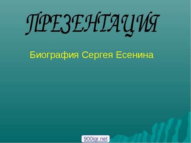 Биография Сергея Есенина 900igr.net