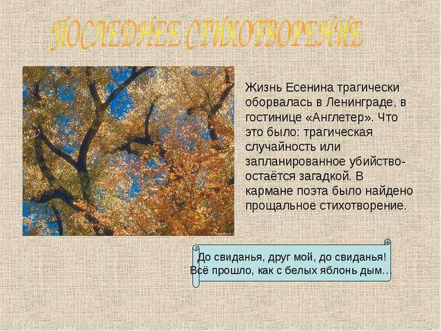 Жизнь Есенина трагически оборвалась в Ленинграде, в гостинице «Англетер». Чт...