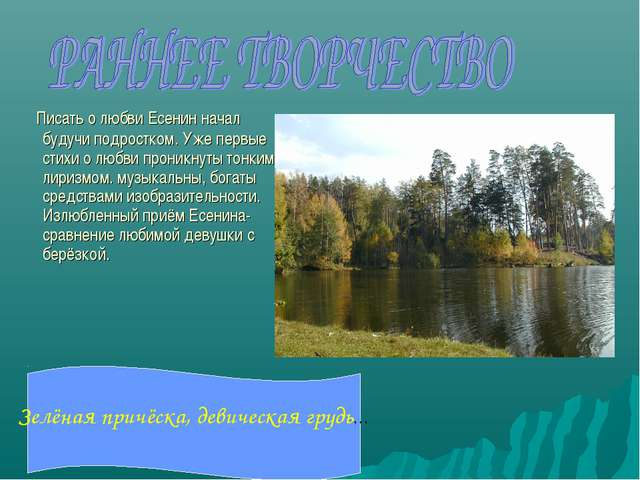 Писать о любви Есенин начал будучи подростком. Уже первые стихи о любви прон...