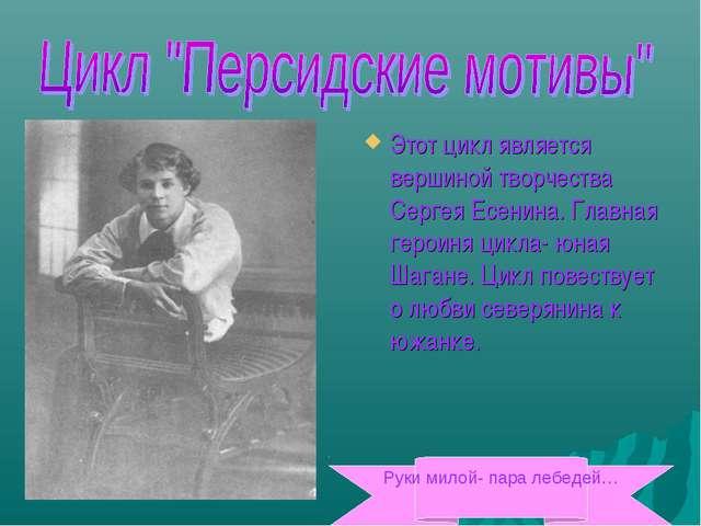 Этот цикл является вершиной творчества Сергея Есенина. Главная героиня цикла...