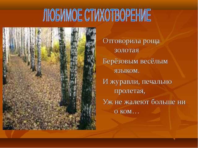Отговорила роща золотая Берёзовым весёлым языком. И журавли, печально пролет...
