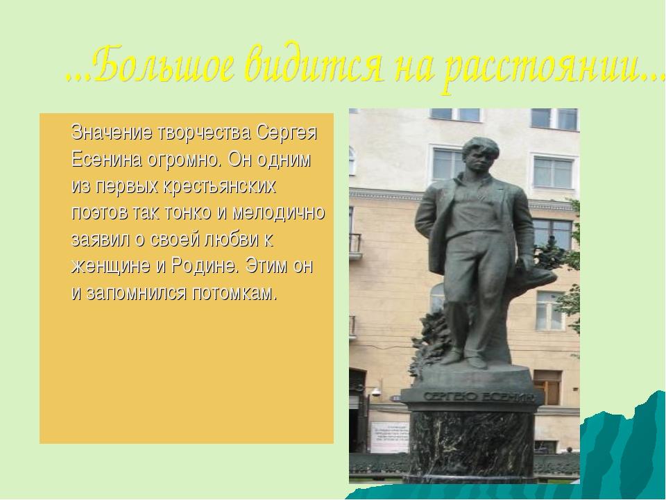 Значение творчества Сергея Есенина огромно. Он одним из первых крестьянских...