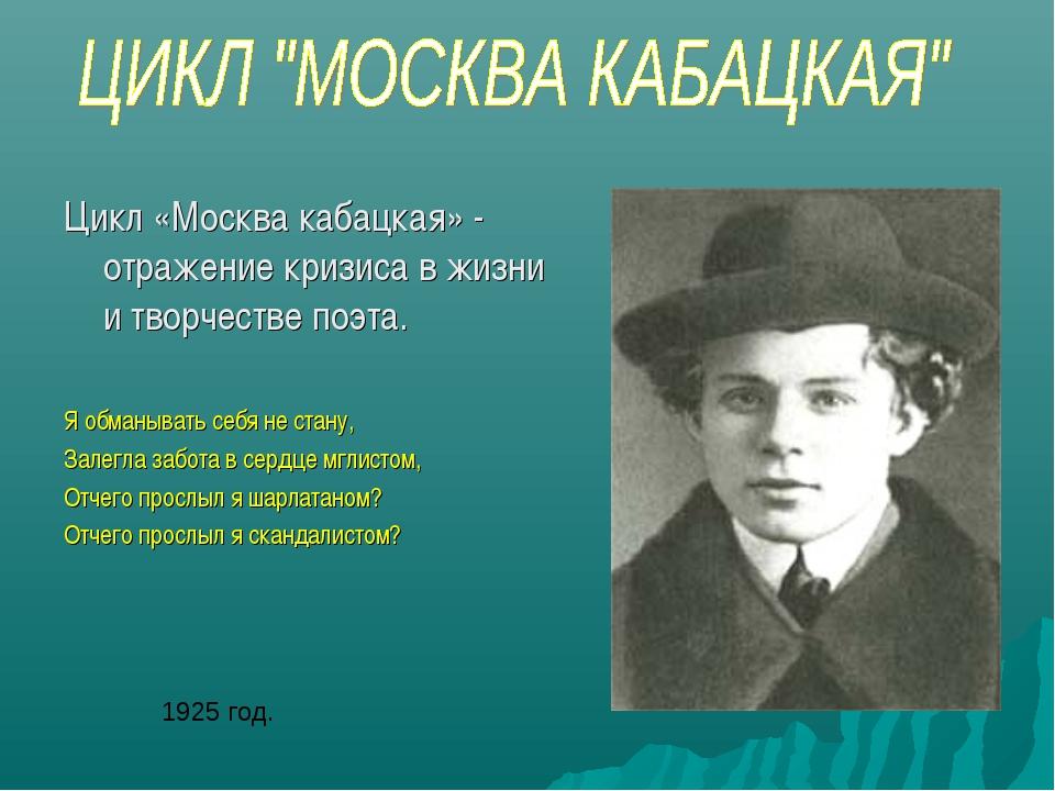 Цикл «Москва кабацкая» - отражение кризиса в жизни и творчестве поэта. Я обм...