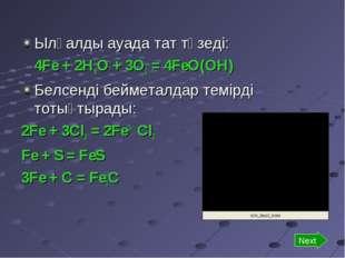 Ылғалды ауада тат түзеді: 4Fe + 2H2O + 3O2 = 4FeO(OH) Белсенді бейметалдар т
