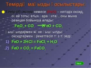 Темірдің маңызды қосылыстары: Темір (ІІ) оксиді немесе (FeO) – негіздік оксид