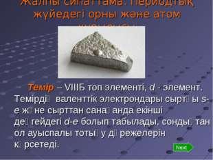 Жалпы сипаттама. Периодтық жүйедегі орны және атом құрылысы Темір – VIIIБ т