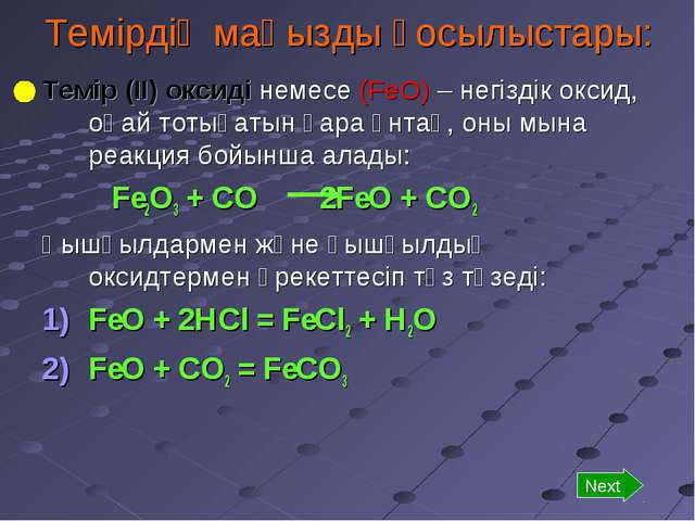 Темірдің маңызды қосылыстары: Темір (ІІ) оксиді немесе (FeO) – негіздік оксид...