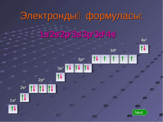Электрондық формуласы: 1s2 2s2 2p6 3s2 3p6 3d6 4s2 1s2 2s2 2p6 3s2 3p6 3d6 4s...