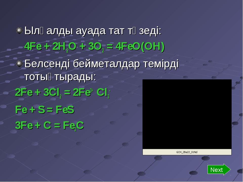 Ылғалды ауада тат түзеді: 4Fe + 2H2O + 3O2 = 4FeO(OH) Белсенді бейметалдар т...