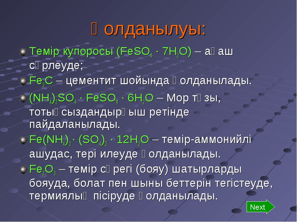 Қолданылуы: Темір купоросы (FeSO4 ∙ 7H2O) – ағаш сүрлеуде; Fe3C – цементит шо...