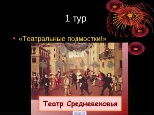 1 тур «Театральные подмостки!»