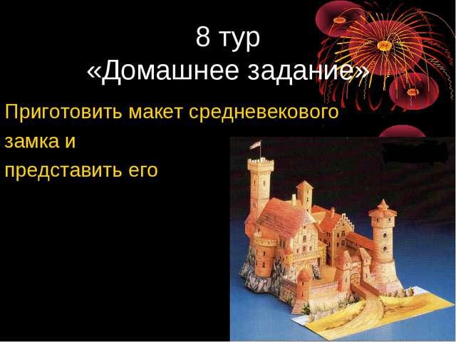 8 тур «Домашнее задание» Приготовить макет средневекового замка и представить...