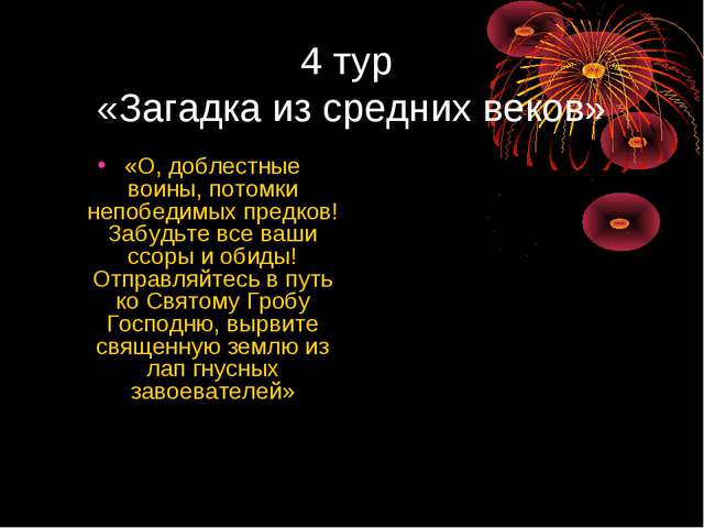 4 тур «Загадка из средних веков» «О, доблестные воины, потомки непобедимых пр...