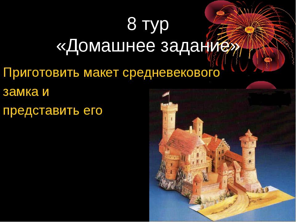 Как сделать макет средневекового замка фото 869