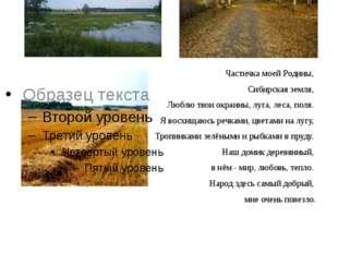 Моя родина Частичка моей Родины, Сибирская земля, Люблю твои окраины, луга, л