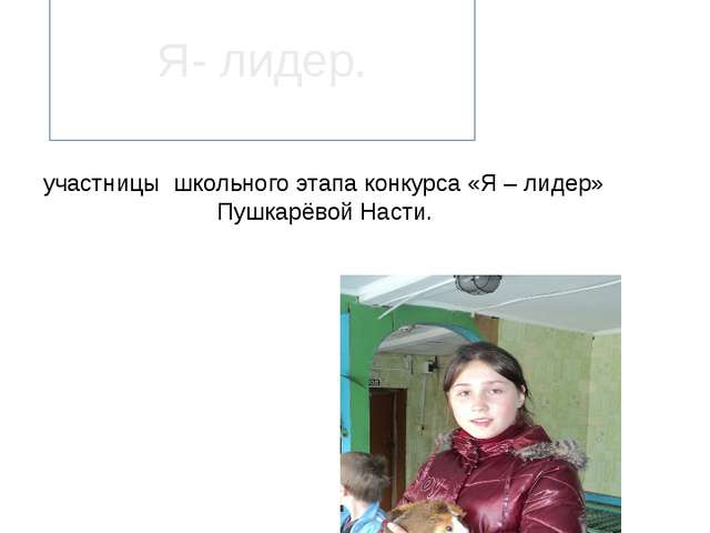 Я- лидер. Коррекционная школа-интернат№6. участницы школьного этапа конкурса...