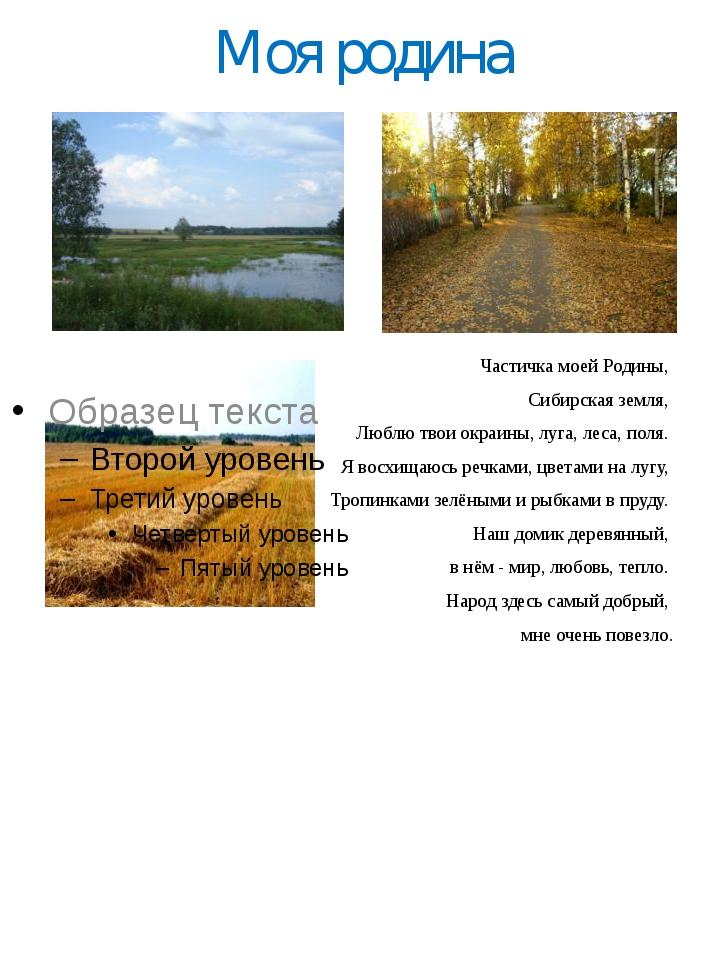 Моя родина Частичка моей Родины, Сибирская земля, Люблю твои окраины, луга, л...