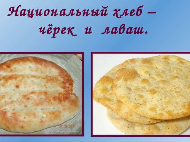 Национальный хлеб – чёрек и лаваш.