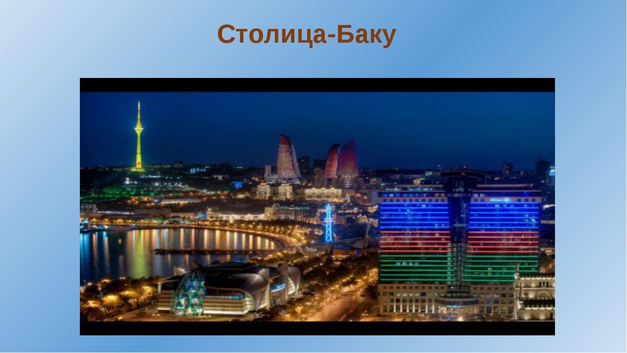 Столица-Баку