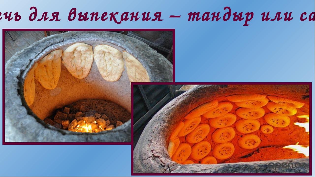 Печь для выпекания – тандыр или саж.