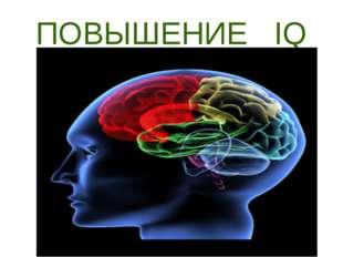 ПОВЫШЕНИЕ IQ