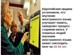 Европейские медики установили, что изучение иностранного языка улучшает памя